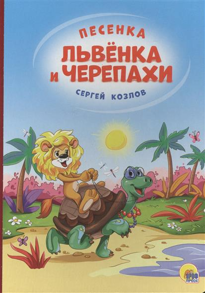 Козлов С. Песенка Львенка и Черепахи ISBN: 9785378257980 козлов сергей григорьевич песенка львенка и черепахи