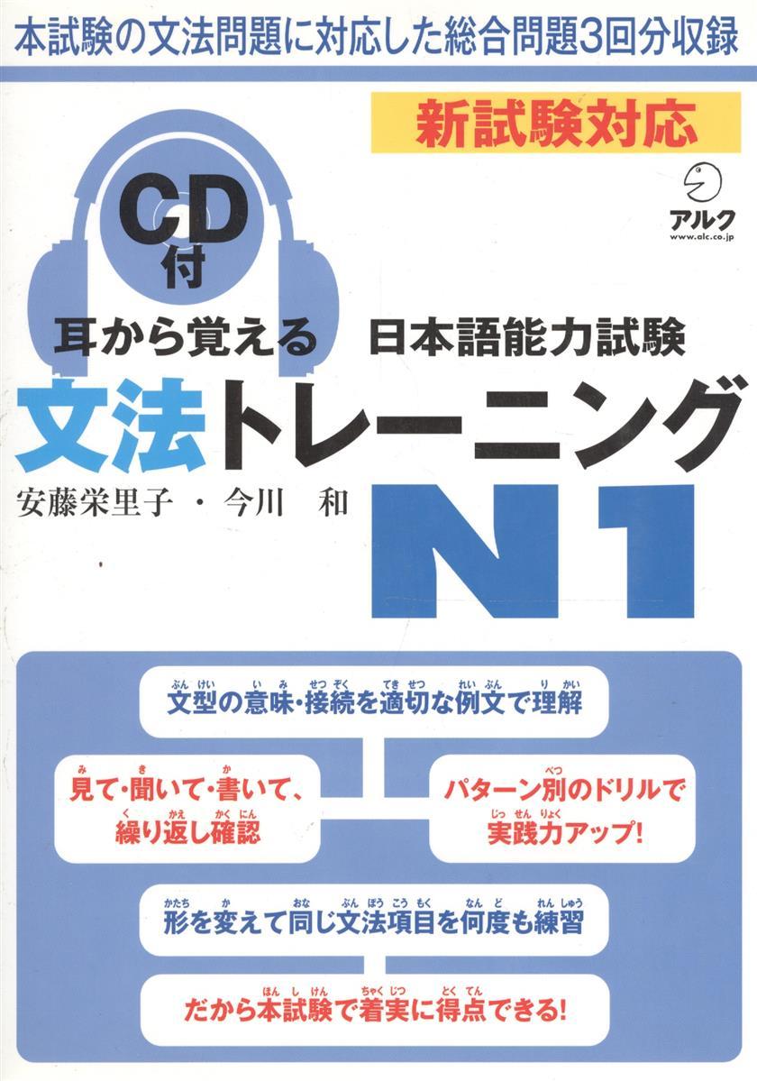 Andou Sakai, Imagawa Yawara Подготовка к квалификационному экзамену по японскому языку (JLPT) на уровень N1 по грамматике (+CD) (книга на японском языке) the japanese language proficiency test n1 mock test 1 тренировочные тесты jlpt n1 часть 1 cd книга на японском языке