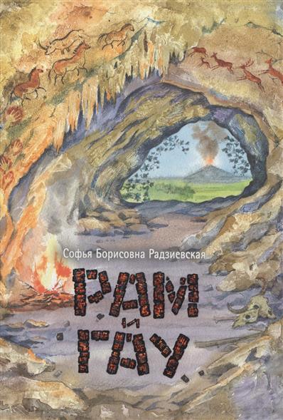 Радзиевская С. Рам и Гау. Древнейшие люди и завоевание огня. Повесть угломер цифровой pam 220 bosch