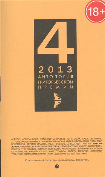 Антология Григорьевской премии 2013