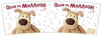 Кружка керамическая Одна на миллион (в подароч.упаковке) (0665.139) (Артицентр)
