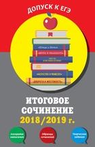 Итоговое сочинение: 2018 / 2019 г. Алгоритм написания. Образцы сочинений. Творческие задания
