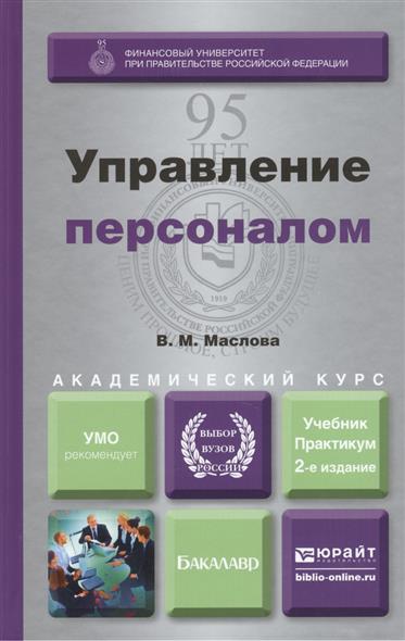 Маслова В. Управление персоналом Учебник
