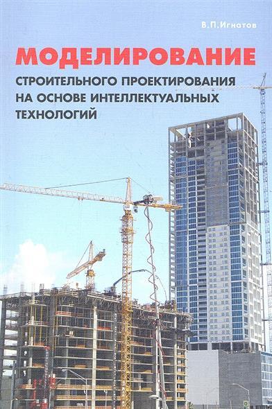 Моделирование строительного проектирования на основе интеллектуальных технологий
