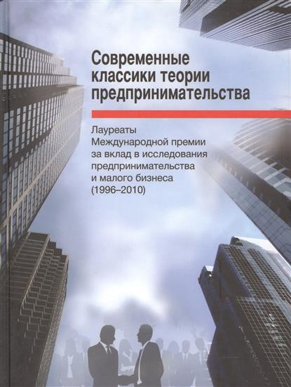 Современные классики теории предпринимательства Лауреаты Международной премии за вклад в исследования предпринимательства и малого бизнеса 1996-2010