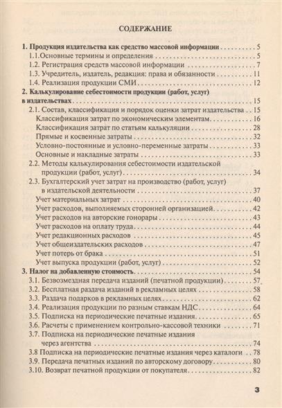 Полухина М.: Издательство Учет и налоги