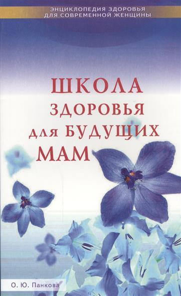 Панкова О. Школа здоровья для будущих мам аквааэробика для будущих мам