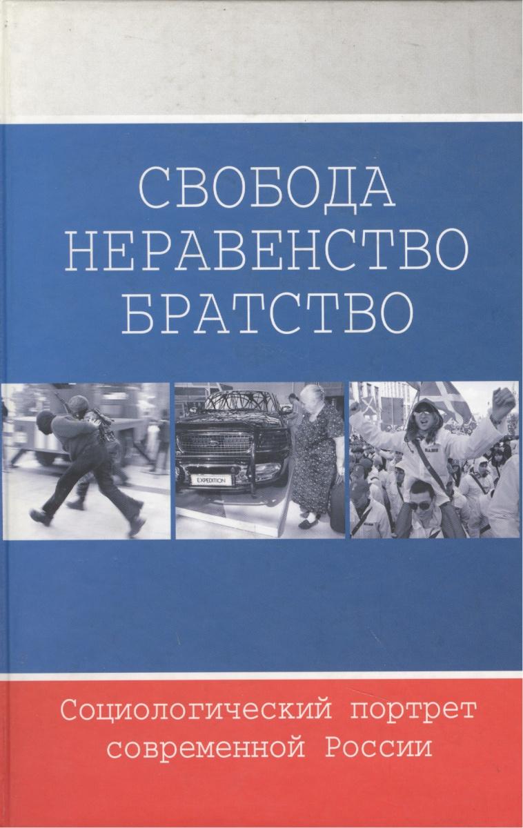 Добрынина Е. Свобода Неравенство Братство величие сатурна роберт свобода 11 е издание