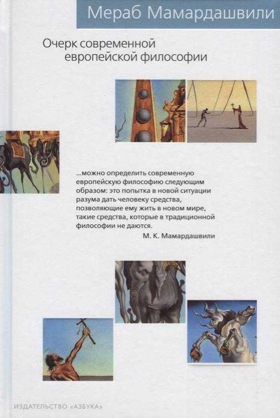 Мамардашвили М. Очерк современной европейской философии мамардашвили м беседы о мышлении cd
