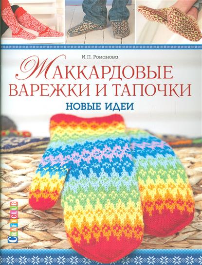 Романова И. Жаккардовые варежки и тапочки. Новые идеи