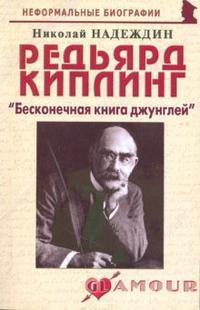 Надеждин Н. Редьярд Киплинг Бесконечная книга джунглей