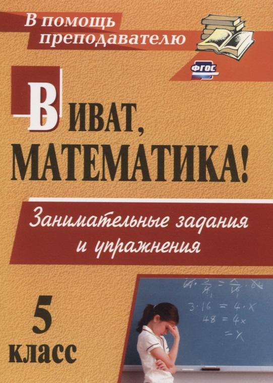 Виват, математика! 5 класс. Занимательные задания и упражнения