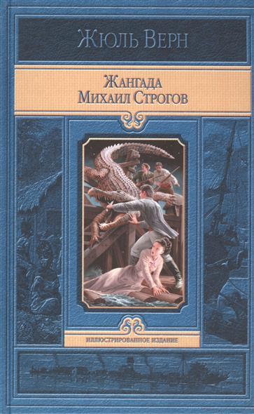 Жангада. Михаил Строгов