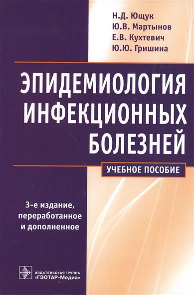 Ющук Н., Мартынов Ю., Кухтевич Е., Гришина Ю. Эпидемиология инфекционных болезней. Учебное пособие dynamic short boy cut siv hair capless fluffy straight layered human hair wig for women