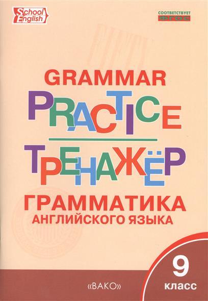 Тренажер. Грамматика английского языка. 9 класс
