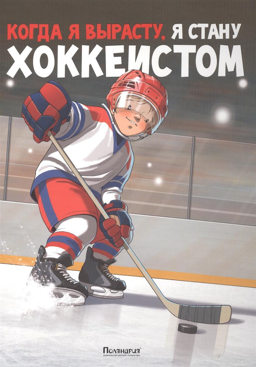Санадзе М. Когда я вырасту, я стану хоккеистом андреева наталья вячеславовна я стану тобой роман