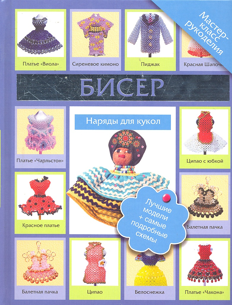 Татьянина Т. Бисер Наряды для кукол т и татьянина бисер маленькие зверушки