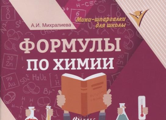 Михралиева А. Формулы по химии