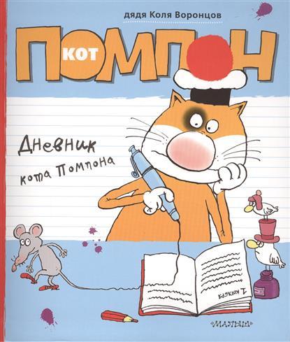 Воронцов Н. Дневник кота Помпона воронцов н бродилки