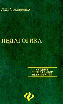 Столяренко Педагогика Столяренко