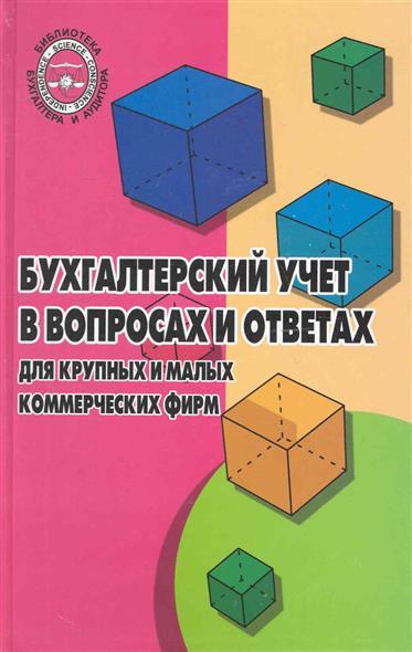 Бухгалтерский учет в вопр. и ответах для крупных и малых комм. фирм