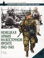 Немецкая армия на Восточном фронте 1943-1945