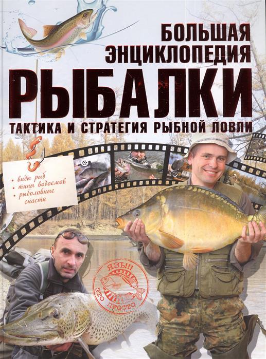 Книга Большая энциклопедия рыбалки. Мельников И., Сидоров С.