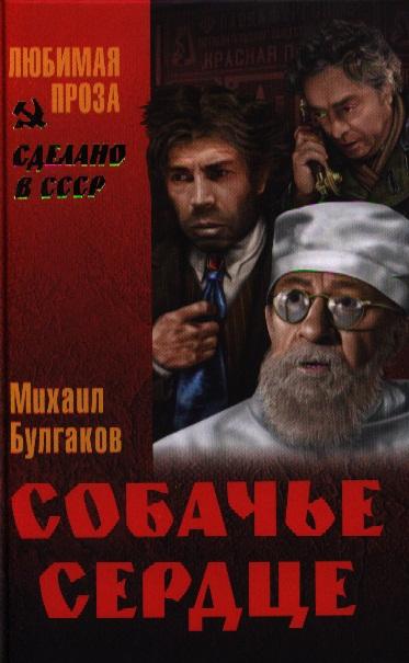 Булгаков М. Собачье сердце ISBN: 9785444401477 собачье сердце премьера