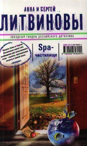 Литвинова А., Литвинов С. Spa-чистилище литвинова а литвинов с небесный остров