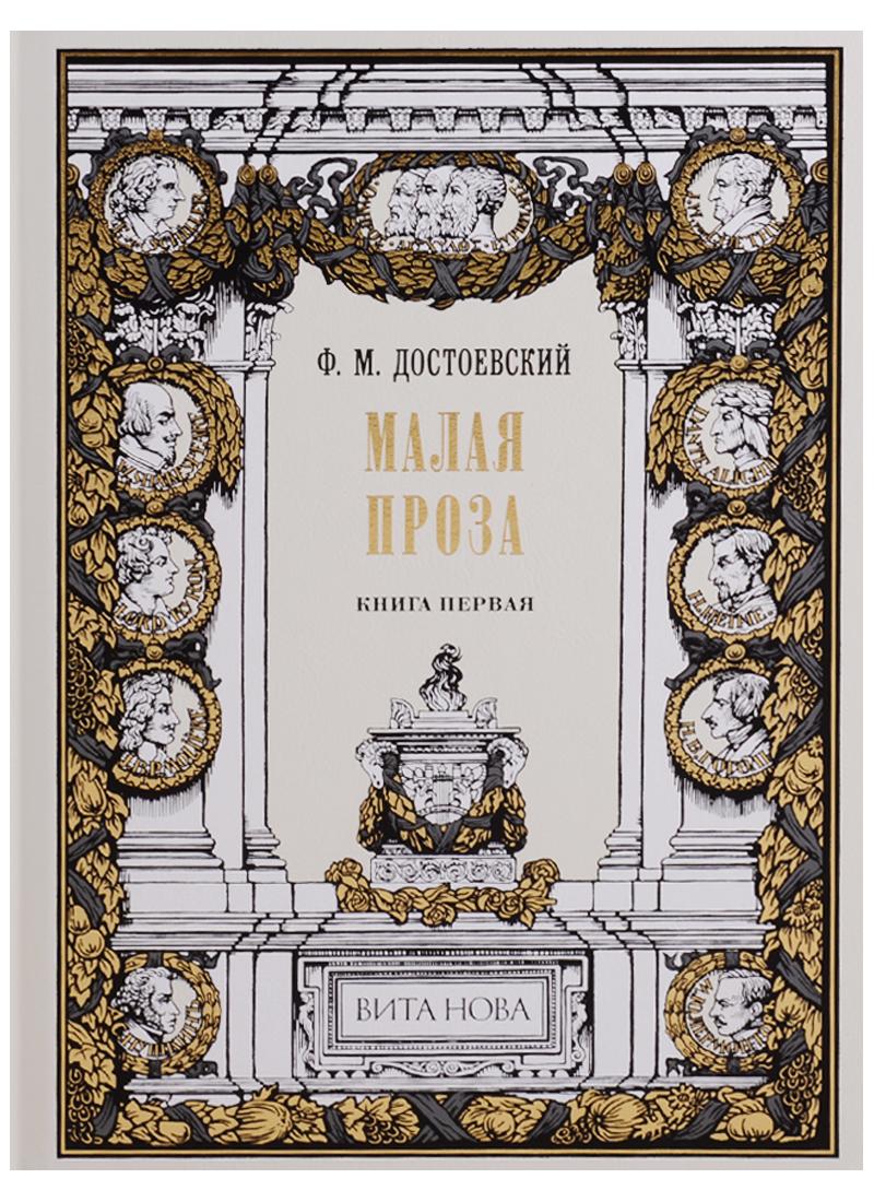 Достоевский Ф. Малая проза. Книга первая