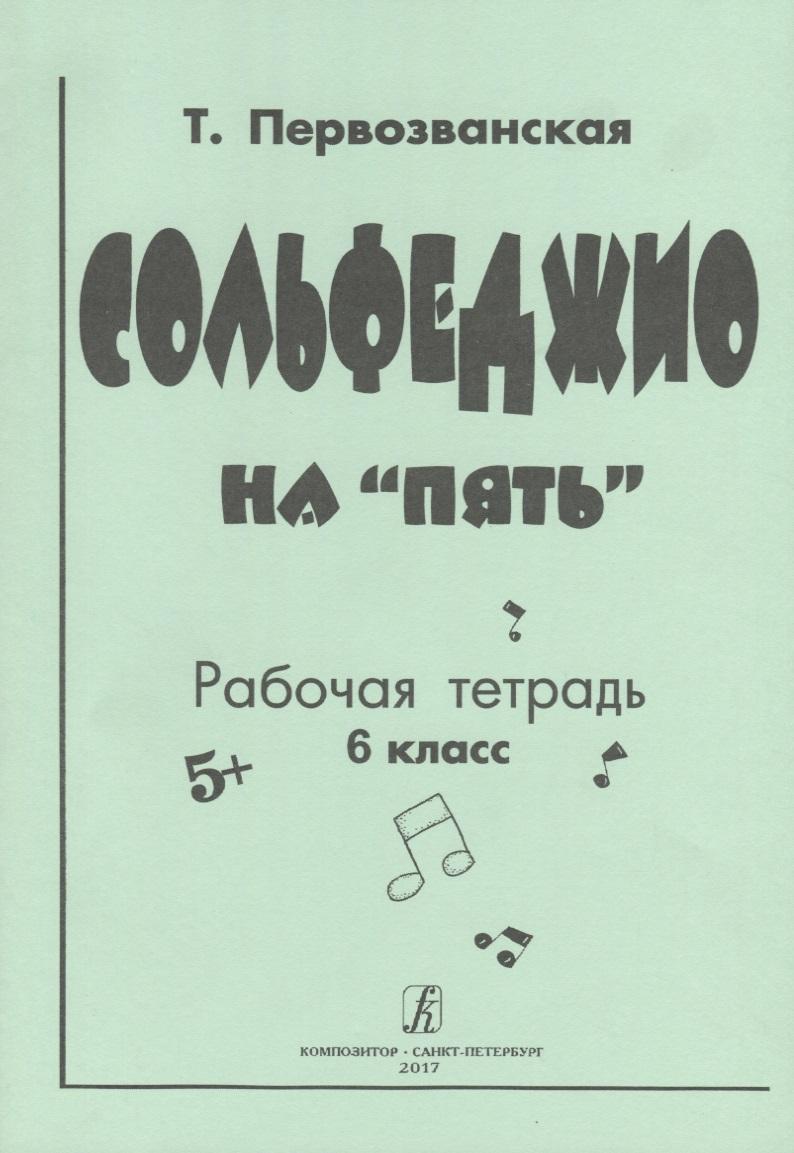 Первозванская Т. Сольфеджио на «пять». Рабочая тетрадь. 6 класс ISBN: 9790706406848 сольфеджио третий класс