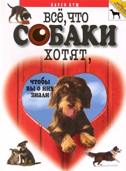 Все что собаки хотят чтобы вы о них знали