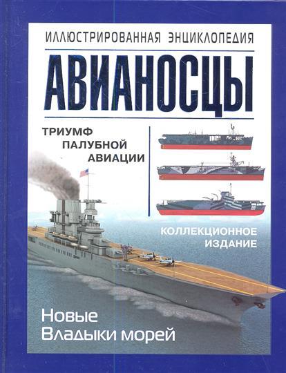 Авианосцы. Триумф палубной авиации. Новые владыки морей. Коллекционное издание