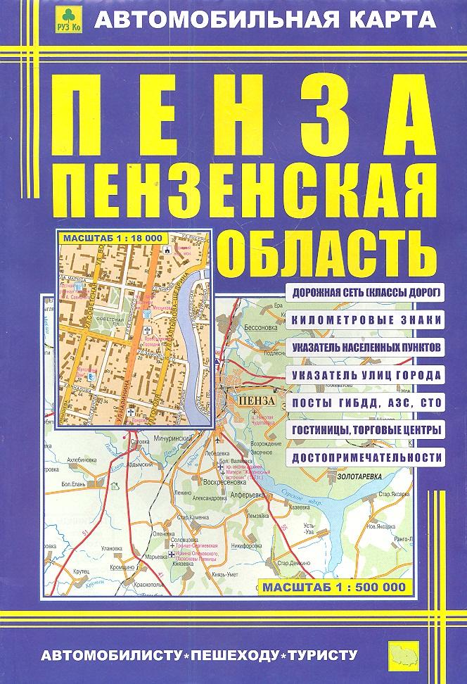 Автомоб. карта Пенза Пензенская обл. ISBN: 9785894852577 телевизор цена пенза