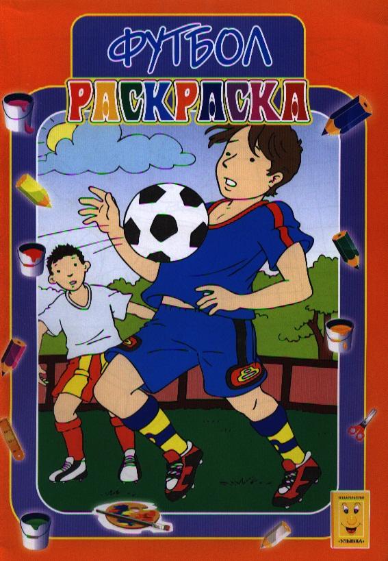 Зрилова И. (худ.) Футбол. Книжка-раскраска maxi раскраска футбол
