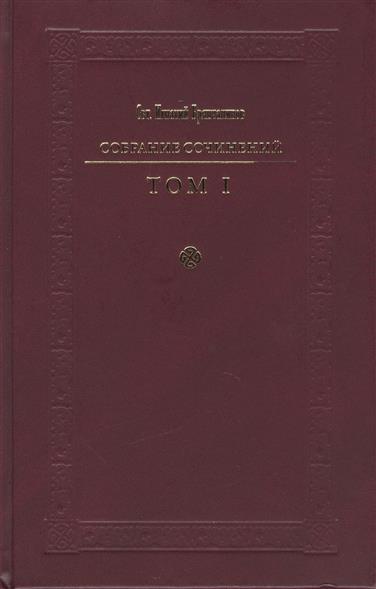 Святитель Игнатий Брянчанинов Собрание сочинений (комплект из 7 книг) валерий афанасьев комплект из 7 книг
