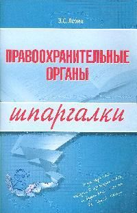 Правоохранительные органы РФ Шпаргалки