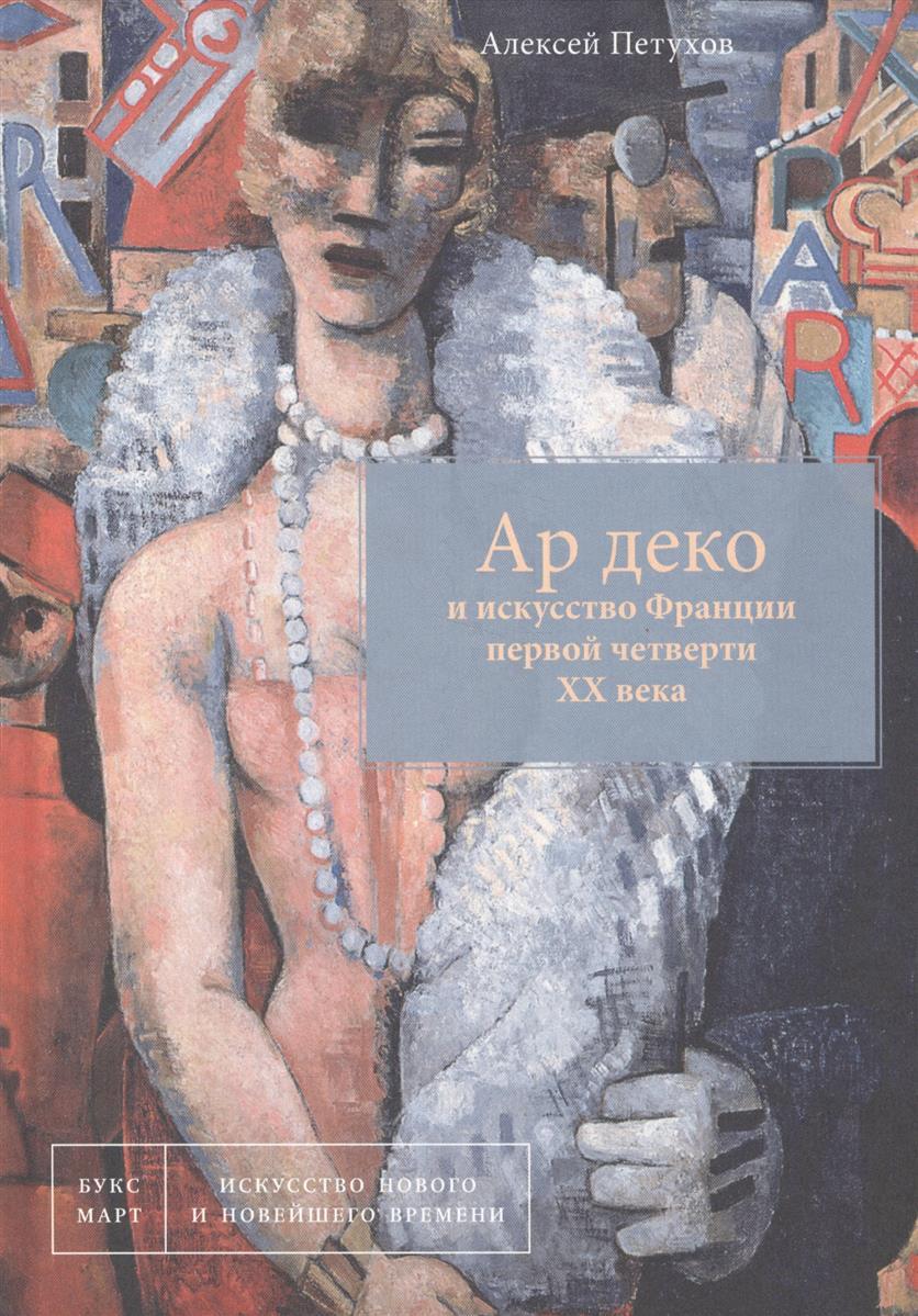 Петухов А. Ар деко и искусство Франции первой четверти XX века