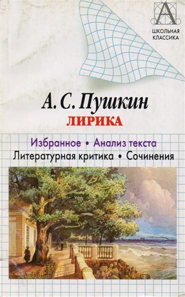 Пушкин Лирика Избранное Анализ текста...