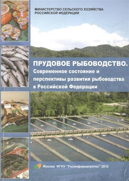 Мамонтов Ю., Скляров В., Стецко Н. Прудовое рыбоводство. Современное состояние и перспективы развития рыбоводства в Российской Федерации