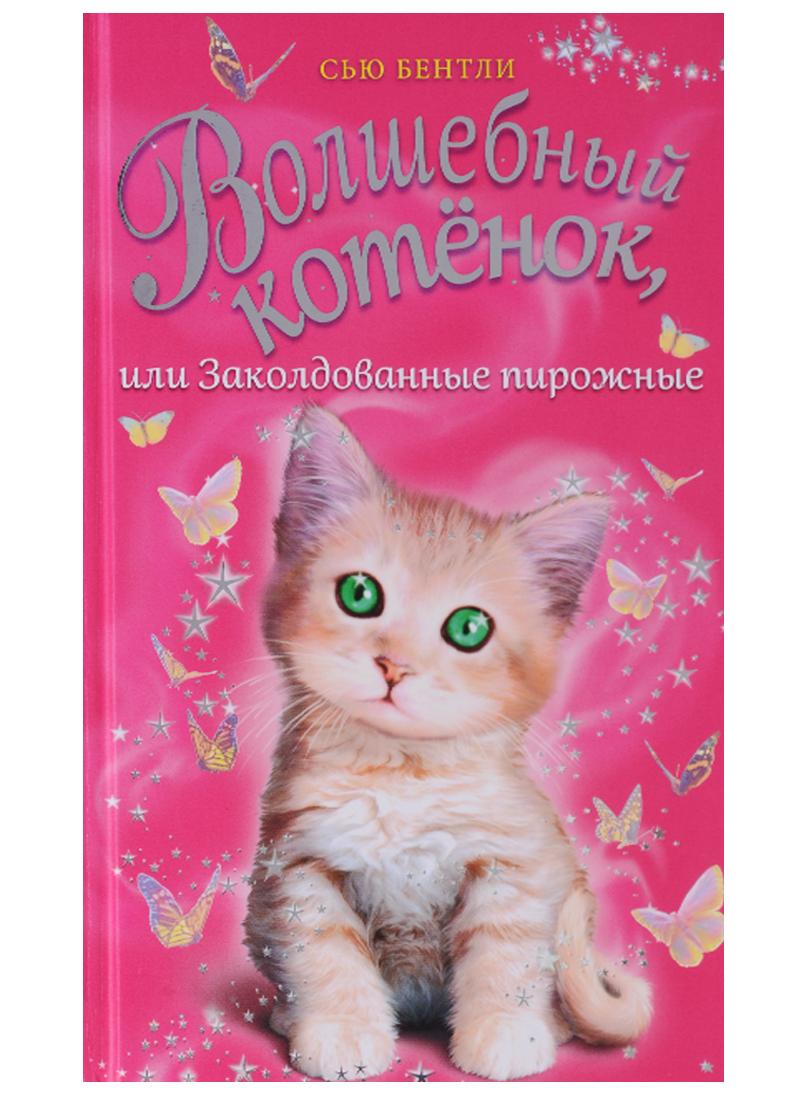 Бентли С. Волшебный котенок, или Заколдованные пирожные бентли с волшебный котенок или летние чары