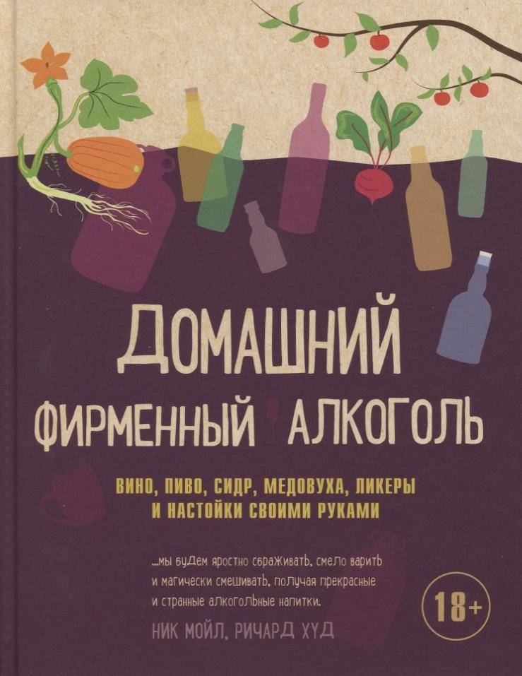 Мойл Н, Худ Р. Домашний фирменный алкоголь