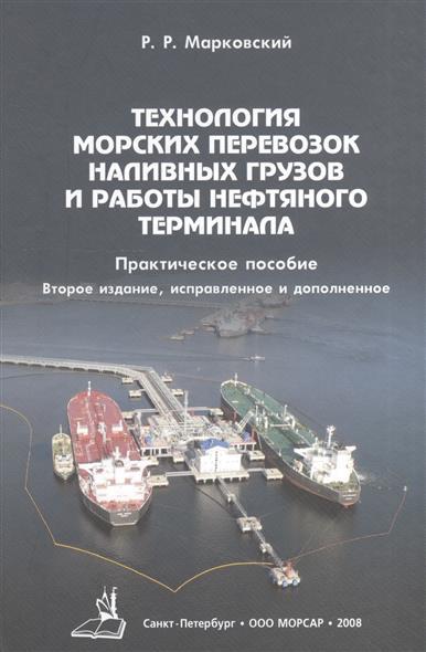 Технология морских перевозок наливных грузов и работы нефтяного терминала. Практическое пособие