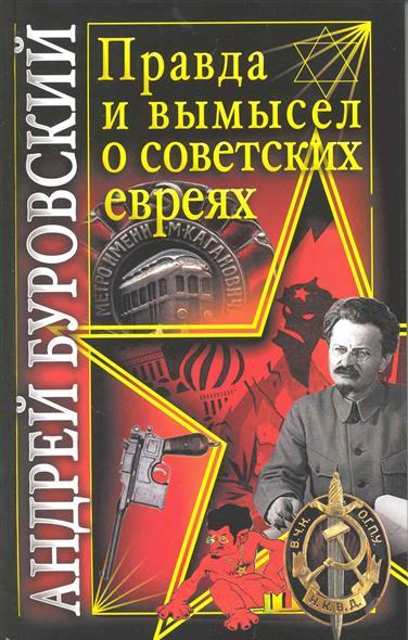 Правда и вымысел о советских евреях