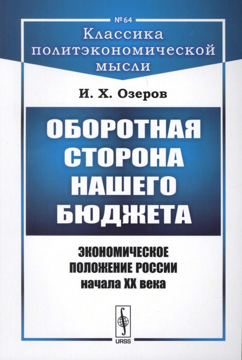 Оборотная сторона нашего бюджета. Экономическое положение России XX века