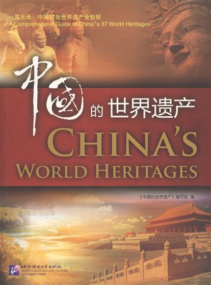 Trueman M. China`s World Heritage / Мировое наследие Китая (книга на английском и китайском языках) london fog heritage women s long down coat with fur collar