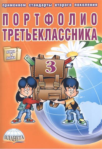 Портфолио третьеклассника (книга+папка)
