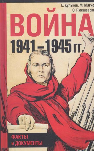 Война 1941-1945 Факты и документы