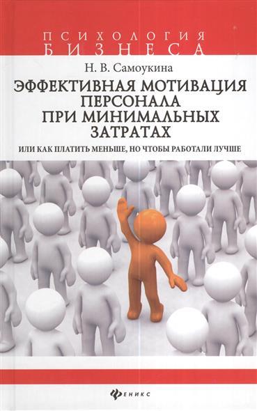 Самоукина Н.: Эффективная мотивация персонала при минимальных затратах, или Как платить меньше, но чтобы работали лучше?