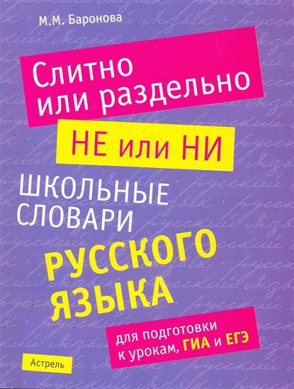Слитно или раздельно НЕ или НИ Школьные словари рус. яз.